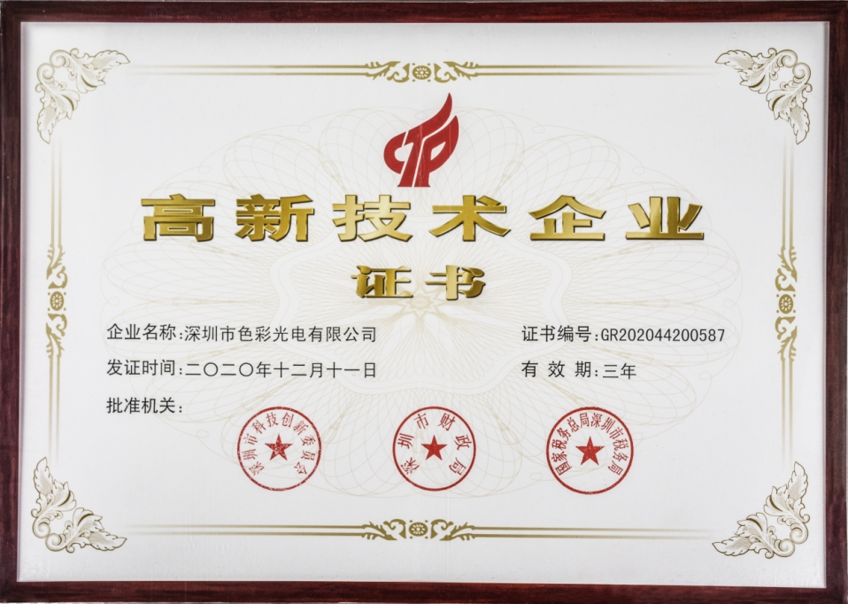 恭喜我司荣获《高新技术企业证书》